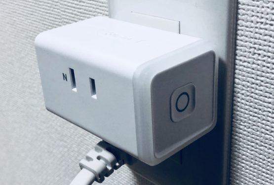 【レビュー】HS105 TP-Link WiFi スマートプラグ を使ってみた! Alexa GoogleHome 対応!