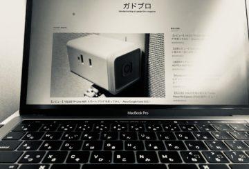 【レビュー】MSKIN 覗き見防止フィルター 新型MacBook Pro!めちゃめちゃ良い!おすすめ!