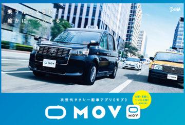 【2020年9月】MOVクーポンでタクシー3500円無料で移動しよう! MOV (モブ)で格安タクシー利用術!