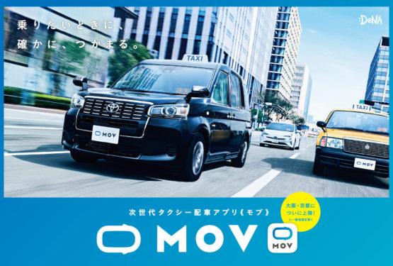【2020年5月】MOVクーポンでタクシー3500円無料で移動しよう! MOV (モブ)で格安タクシー利用術!