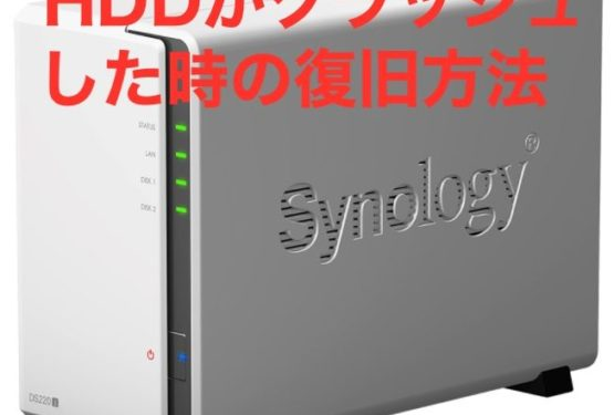 Synology NAS のHDD故障!対処法と復旧方法は? RAID0からの復活劇を公開!