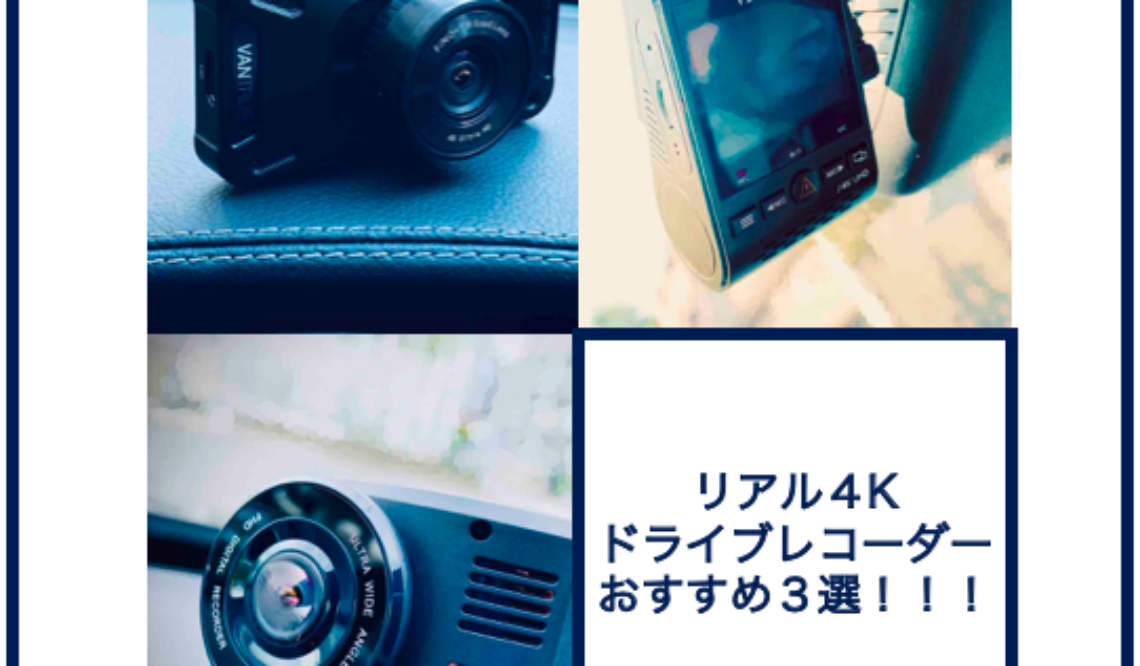 【2021年徹底比較】おすすめリアル4Kドライブレコーダー3選!!