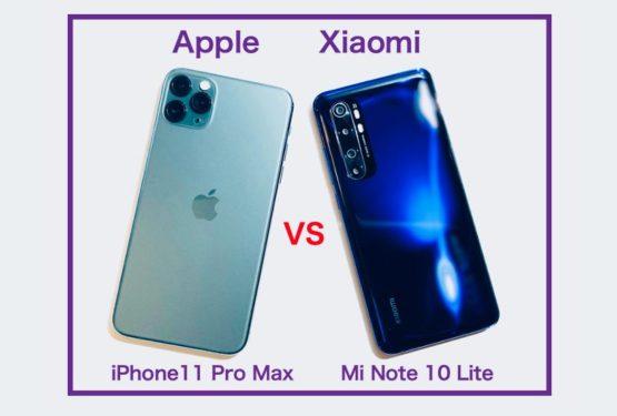 【実機比較】Xiaomi Mi Note 10 Lite VS iPhone 11 Pro
