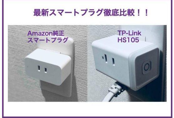 【実機比較】Amazon純正スマートプラグ VS TP-Link HS105