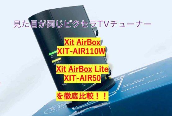 【徹底比較】XIT-AIR110W VS XIT-AIR50 !どっちがおすすめ?ピクセラのワイヤレスTVチューナー比較!