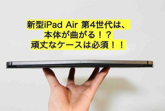 【iPad Air 第4世代】新型 iPad Air 4 は 本体が曲がる!?ケースをつけて対策しよう!