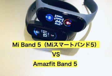 【実機比較レビュー】Amazfit Band 5 レビュー! Mi Band 5との違いを実機で徹底比較!