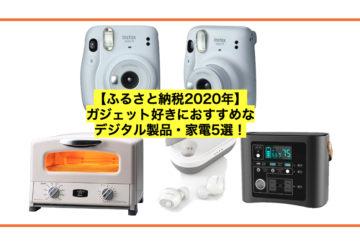 【2020年ふるさと納税】ガジェット好きにおすすめなデジタル製品・家電5選!