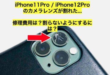 【 iPhone12 / iPhone12 Pro 】iPhoneのカメラレンズが割れた!!修理方法や対策は?