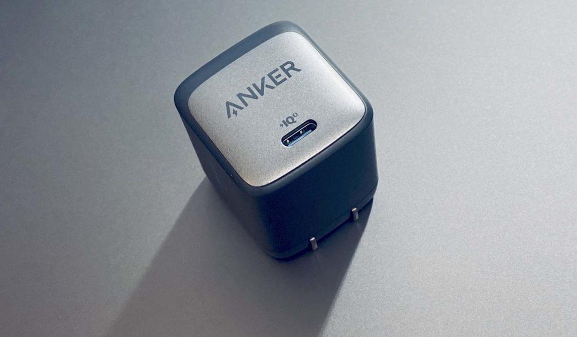 【実機レビュー】 Anker Nano II 45W !どんなデバイスでも充電できる超小型充電器!