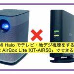 """<span class=""""title"""">【必見】XGIMI Haloで地デジテレビを視聴する方法!!</span>"""
