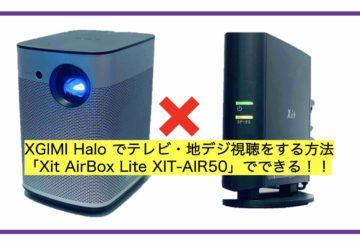 【必見】XGIMI Haloで地デジテレビを視聴する方法!!